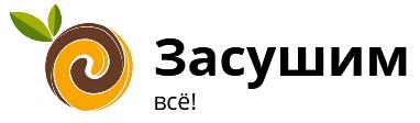 Засушим.ru